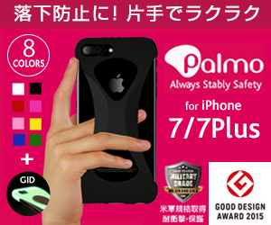 Palmo for iPhone7/7Plus