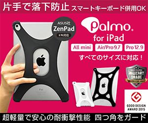 Palmo for iPad