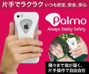 Palmo (パルモ)「片手でラクラク いつも安定、安全、安心」