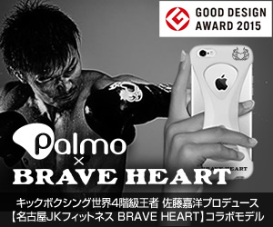 Palmo × BRAVE HEART