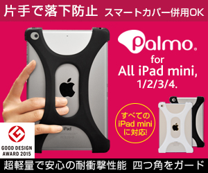 Palmo for All iPad mini
