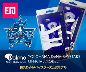 Palmo 横浜 DeNA BAYSTARS 公式モデル