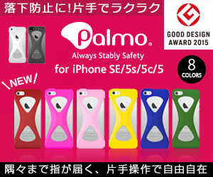 Palmo for iPhone SE/5s/5c/5 New Color Variation