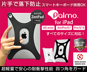 Palmo for iPad Air/Air2/Pro 9.7
